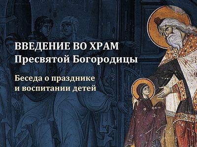 Введение во храм Божией Матери. Беседа о празднике и воспитании детей (+видео)