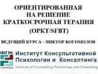 Обучающий курс «Ориентированная на решение краткосрочная терапия» Виктора Богомолова