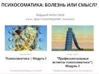 Семинар «Психосоматические расстройства» Антона Ежова