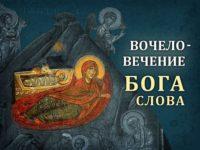Вочеловечение Бога Слова. Беседа с историком П.В. Кузенковым (+видео)