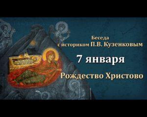 Вочеловечение Бога Слова: беседа с историком П.В. Кузенковым о догматических аспектах Боговоплощения (+видео)