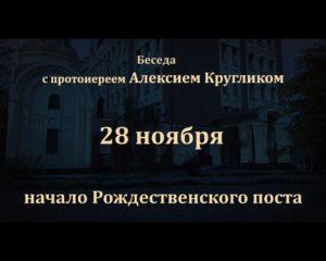 О Рождественском посте. Беседа с протоиереем Алексием Кругликом (+видео)