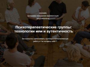 """Прошел авторский онлайн курс А.С. Андреева """"Психотерапевтические группы: технологии и аутентичность"""""""