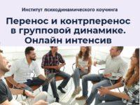 """""""Перенос и контрперенос в групповой динамике"""". Отчет о семинаре Института психодинамического коучинга"""