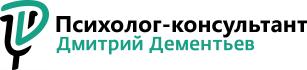 Сайт психолога-консультанта Дмитрия Дементьева
