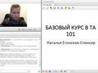 Прослушал «101 курс» Транзактного анализа