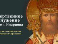 Жертвенное служение свящмч. Илариона. Беседа со священником Дмитрием Сафоновым (+видео)
