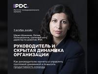 «Руководитель и скрытая динамика в организации». Коуч-сессия Марии Шумихиной