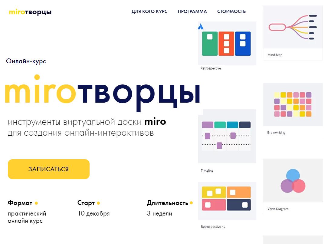 «Miroтворцы»: онлайн-курс по виртуальной доске Miro + Zoom