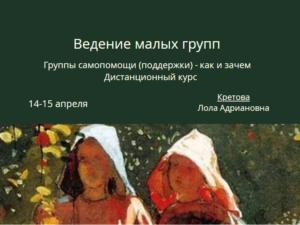 Организация и ведение групп самопомощи (поддержки) - вебинар Лолы Кретовой